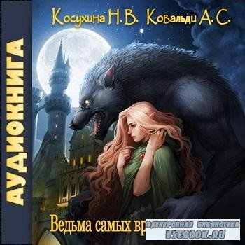 Косухина Наталья, Ковальди Анна - Ведьма самых вредных правил  (Аудиокнига)