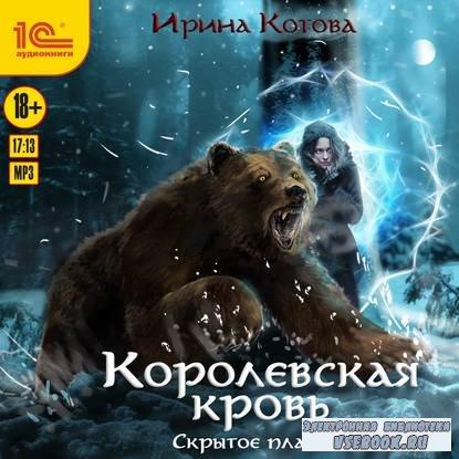 Котова Ирина - Королевская кровь. Скрытое пламя  (Аудиокнига)