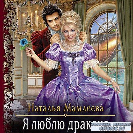 Мамлеева Наталья - Я люблю дракона  (Аудиокнига)