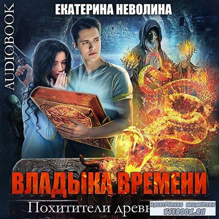 Неволина Екатерина - Владыка времени  (Аудиокнига)