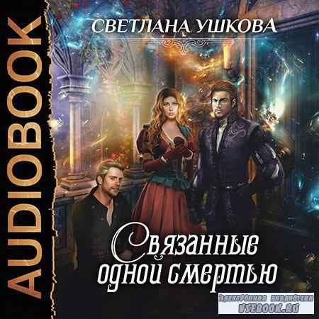 Ушкова Светлана - Связанные одной смертью  (Аудиокнига)