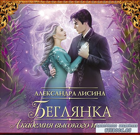 Лисина Александра - Беглянка  (Аудиокнига)