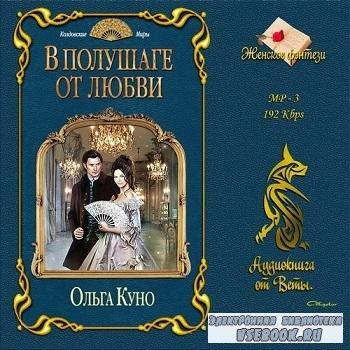 Куно Ольга - В полушаге от любви  (Аудиокнига)