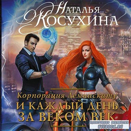Косухина Наталья - Корпорация Лемнискату. И каждый день за веком век  (Аудиокнига)