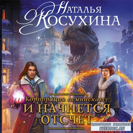 Косухина Наталья - Корпорация Лемнискату. И начнётся отсчет  (Аудиокнига)