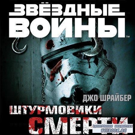 Шрайбер Джо - Солдаты смерти  (Аудиокнига)