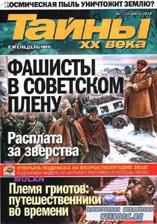 Тайны ХХ века №17 - 2018