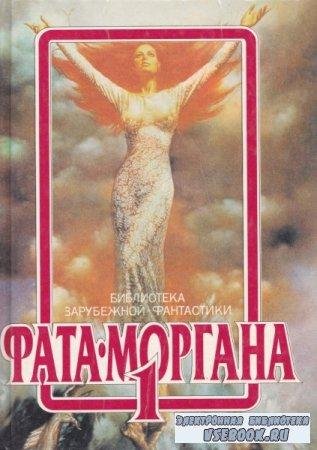 Фата-моргана 1