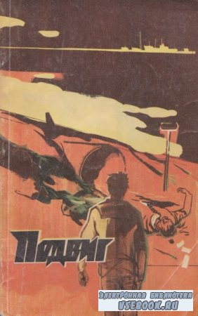 Казакевич Эм., Жуков В. Подвиг 1982 № 4