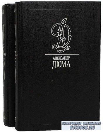 Александр Дюма. Граф Монте-Кристо. В 2 томах (1996)