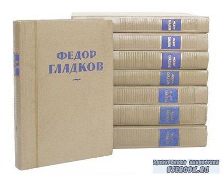 Федор Гладков. Собрание сочинений в 8 томах