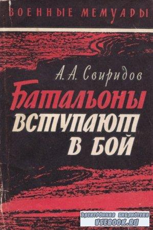 Александр Свиридов. Батальоны вступают в бой