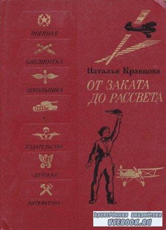 Наталья Кравцова. От заката до рассвета