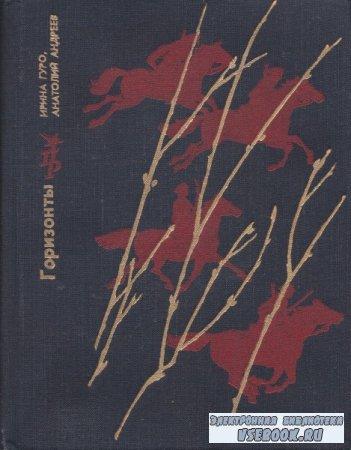 Гуро И., Андреев А. Горизонты. Повесть о Станиславе Косиоре