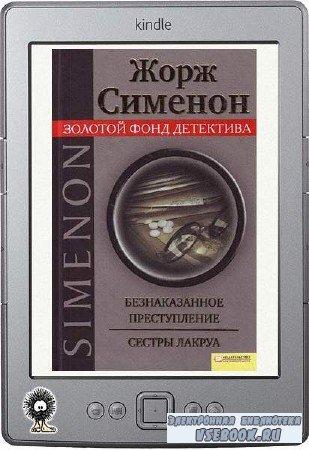 Сименон Жорж - Безнаказанное преступление. Сестры Лакруа