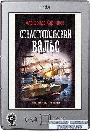 Харников Александр - Севастопольский вальс