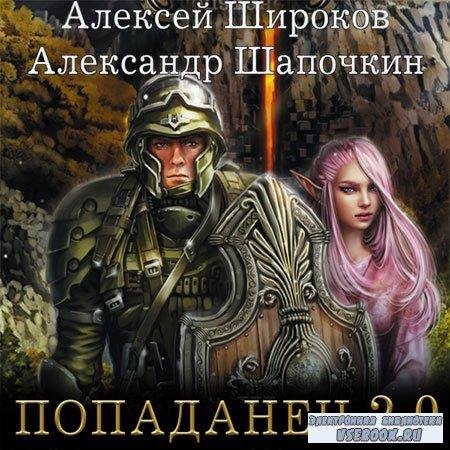 Шапочкин Александр, Широков Алексей - Попаданец 2.0  (Аудиокнига)