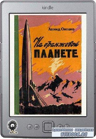 Оношко Леонид - На оранжевой планете