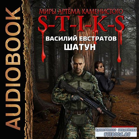 Евстратов Василий - S-T-I-K-S. Шатун  (Аудиокнига)