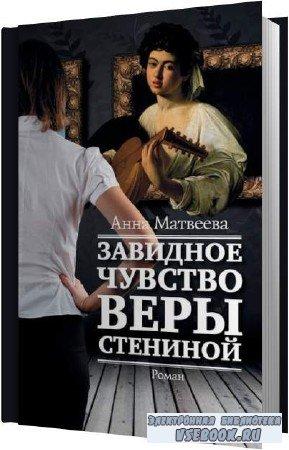 Анна Матвеева. Завидное чувство Веры Стениной (Аудиокнига)