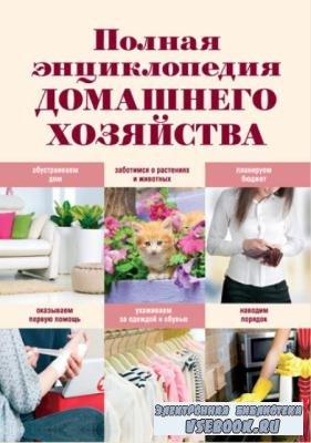 Елена Васнецова - Полная энциклопедия домашнего хозяйства (2012)
