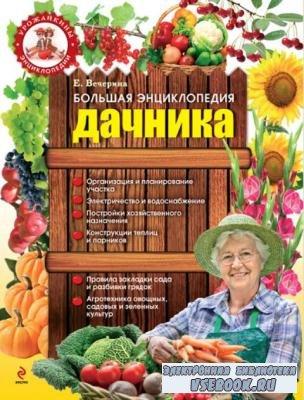 Елена Вечерина - Большая энциклопедия дачника (2013)