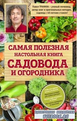 Павел Траннуа - Самая полезная настольная книга садовода и огородника (2017 ...