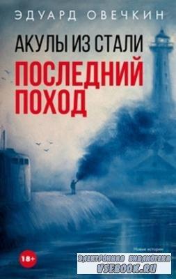 Эдуард Овечкин - Акулы из стали. Последний поход (2018)
