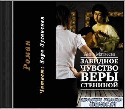 Анна Матвеева - Завидное чувство Веры Стениной (2018) аудиокнига