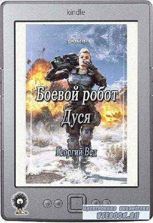 Вед Георгий - Боевой робот Дуся
