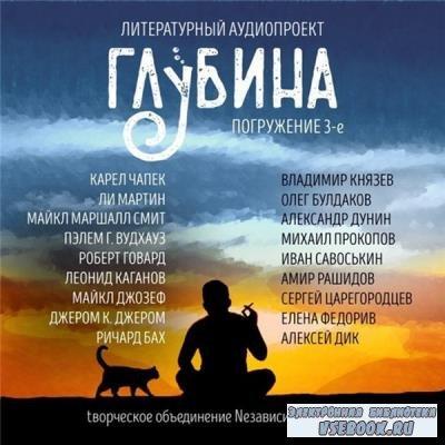 """Карел Чапек и др. - Сборник """"ГЛУБИНА"""" (выпуск 3) (2018) аудиокнига"""