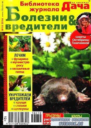 Библиотека журнала Моя любимая дача №10 - 2016