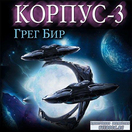 Бир Грег - Корпус-3  (Аудиокнига)
