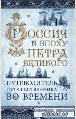 Путешественники во времени (6 книг) (2014-2018)