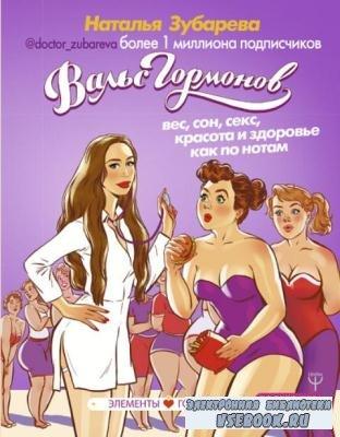 Наталья Зубарева - Вальс гормонов: вес, сон, секс, красота и здоровье как п ...