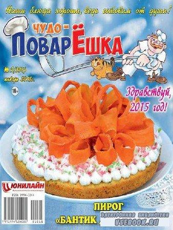 Чудо-ПоварЁшка №1 - 2015