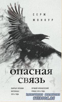 Роман-сенсация (4 книги) (2017-2018)