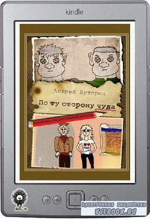Буторин Андрей - По ту сторону чуда