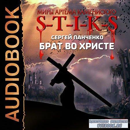 Панченко Сергей - S-T-I-K-S. Брат во Христе  (Аудиокнига)