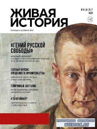 Живая история №4 - 2017