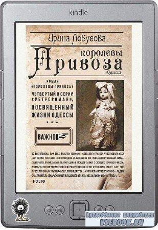 Лобусова Ирина - Королевы Привоза