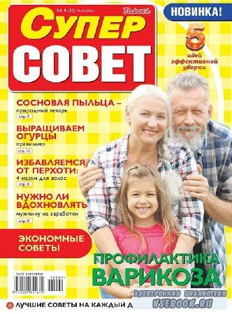 Суперсовет №9 - 2018