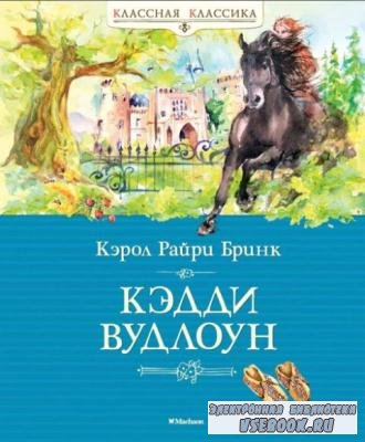 Классная классика (8 книг) (2012-2016)