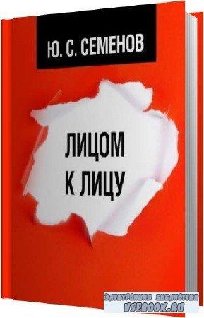 Юлиан Семенов. Лицом к лицу (Аудиокнига)