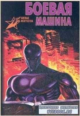 Анатолий Тарас - Боевая машина. Руководство по самозащите (1999)