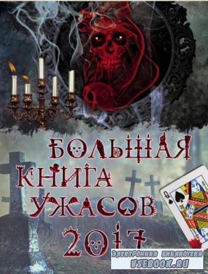 Большая книга ужасов (87 книг) (2008-2017)