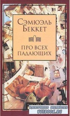 Текст. Классика (34 книги) (1960-2016)
