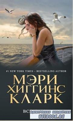 Мэри Хиггинс Кларк - Собрание сочинений (55 книг) (1992-2018)