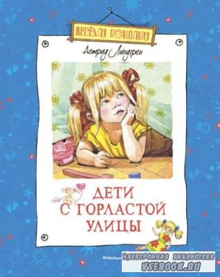 Веселая компания (23 книги) (2010-2016)