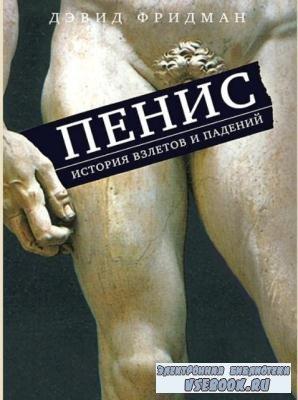 Дэвид Фридман - Пенис. История взлётов и падений (2011)
